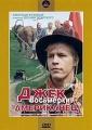 """Джек Восьмеркин - """"американец"""""""
