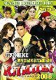 Лучшие музыкальные клипы: Хиты 2008. Часть 7