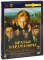 Братья Карамазовы. Серии 1-3