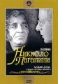 Никколо Паганини. Серии 3-4