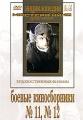 Боевые киносборники №11, №12