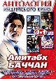 Антология Индийского кино: Амитабх Баччан