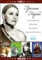 Грета Гарбо: Анна Каренина / Мата Хари / Покорение / Королева Кристина