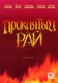 Проклятый рай: Третий сезон. Серии 33-48