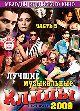 Лучшие музыкальные клипы: Хиты 2009. Часть 5