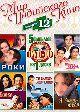 Мир индийского кино. Выпуск 12