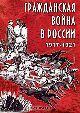 Гражданская война в России 1917-1921