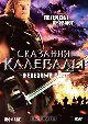Сказания Калевалы: Железный век