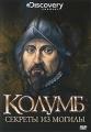 Discovery: Колумб: Секреты из Могилы