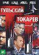 Тульский - Токарев. Серии 1-12