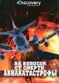 Discovery: На волосок от смерти: Авиакатастрофы
