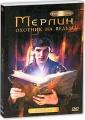 Мерлин: Охотник на ведьм, сезон 2, серии 5-8