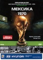 Чемпионаты мира по футболу: Мексика 1970