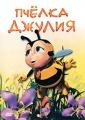 Пчелка Джулия