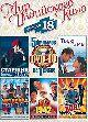 Мир индийского кино, выпуск 18: Старший брат / Ты, я и мы / Четверка сумасшедших / 1942: История люб