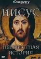 Discovery: Иисус: Неизвестная история