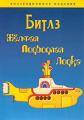 Битлз: Желтая подводная лодка