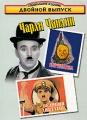 Чарли Чаплин: Великий диктатор / Парижанка