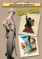 Чарли Чаплин: Золотая лихорадка / Месье Верду