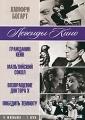 Хамфри Богарт: Гражданин Кейн / Мальтийский сокол / Возвращение доктора Х / Победить темноту