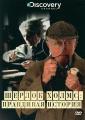 Discovery: Шерлок Холмс: Правдивая история