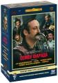 Семен Фарада: Коллекция фильмов 1979-1991 гг.