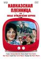 Золотой фонд Мосфильм: Кавказская пленница, или Новые приключения Шурика