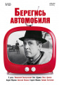 Золотой фонд Мосфильм: Берегись автомобиля
