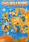 Один день в Европе
