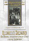 """Броненосец """"Потемкин"""" / Необычайные приключения мистера Веста в стране большевиков"""