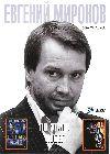 Евгений Миронов: По этапу / Побег