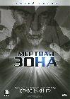 Мертвая зона: Сезон 3, серии 1-12