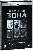 Мертвая зона: Сезон 4, серии 1-11