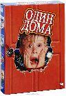 Один дома: Коллекционное издание