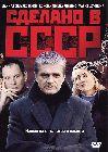 Сделано в СССР: Серии 1-16