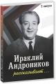 Ираклий Андроников рассказывает... Выпуск 2