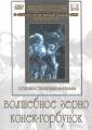 Волшебное зерно / Конек-Горбунок