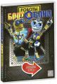 Роботы Болт и Блип: Серии 13-16