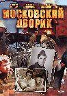Московский дворик: Серии 1-8