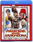Ржевский против Наполеона 3D и 2D