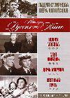 Лидия Смирнова, Вера Алтайская: Новая Москва / Моя любовь / Дочь моряка / Светлый путь