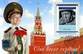 Кино в открытке: Сын полка