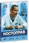 Костоправ: Серии 9-12