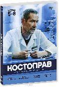 Костоправ: Серии 5-8