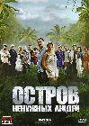 Остров ненужных людей: Серии 13-24