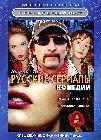 Русские сериалы: Комедии, выпуск 10: Реальные кабаны / Падающая звезда