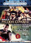 Русские сериалы: Криминальные драмы, выпуск 29: Жизнь и смерть Леньки Пантелеева / Псевдоним Албанец