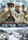 Военная разведка: Северный фронт, Серии 1-8