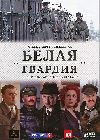 Белая гвардия: Серии 1-4