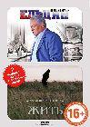 Ельцин: Три дня в августе / Жить
